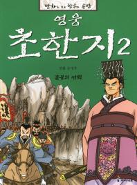 영웅 초한지. 2: 홍문의연회