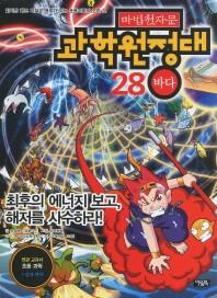 마법천자문 과학원정대. 28: 바다
