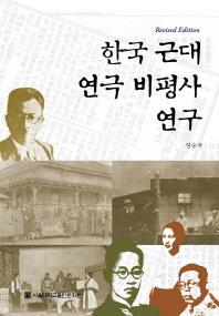 한국 근대 연극 비평사 연구