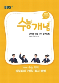 고등 김철회의 7법칙 독서 해법(2021)(2022 수능대비)(EBS 강의노트 수능개념)