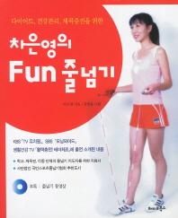 차은영의 Fun 줄넘기(다이어트 건강관리 체력증진을 위한)(개정판)(CD1장포함)