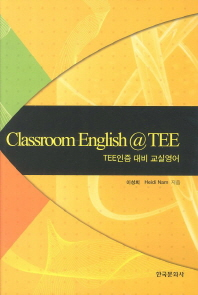 Classroom English TEE