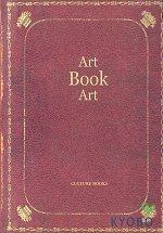 아트 북 아트(ART BOOK ART)