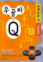 수학 8-가 (표준)(2009)
