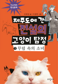 제주도에 간 전설의 고양이 탐정. 1: 무덤 속의 소녀(양장본 HardCover)