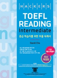��Ŀ�� ���� ���� ���͹̵��(Hackers TOEFL Reading Intermediate)(������ 3��)