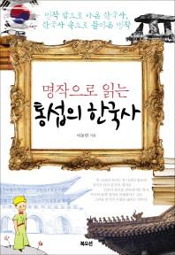 통섭의 한국사