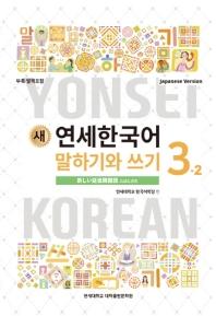 연세한국어 말하기와 쓰기 3-2(일본어)(새)
