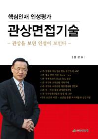 관상면접기술 /새책수준 ☞ 서고위치:RK 3