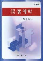 경영 경제 통계학(개정판)(양장본 HardCover)