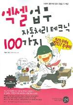 엑셀업무 자동처리 테크닉 100가지 (CD-ROM 포함)