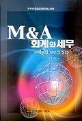 M&A 회계와 세무