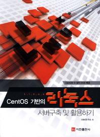 리눅스 서버구축 및 활용하기(CentOS 기반의)