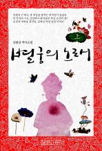 별궁의 노래(상) ,하 전2권 (김용상 역사소설)
