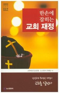 한손에 잡히는 교회 재정(바른신앙 시리즈 9)
