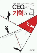 CEO처럼 기획하라(Paperback)