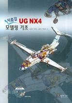 지름길 UG NX4 모델링 기초(CD1장포함)