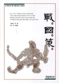 전국책(한 권씩으로 엮은 중국 고전 15선 14)