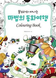 마법의 동화여행 Colouring Book(쏠소라와 떠나는)