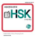 HSK 모의문제집 6급(신)(CD1장포함)(HSK한국사무국총서 1)