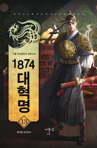 1874 대혁명. 13: 제국을 창건하다