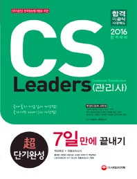 CS Leaders(CS리더스관리사) 초단기완성 7일만에 끝내기(2016)