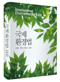 국제환경법