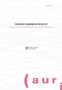 빈집정비계획 수립 활성화를 위한 정책 방안 연구(정책연구보고서 2017-7)