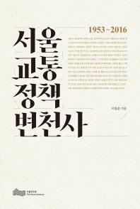 서울 교통정책 변천사(1953~2016)(양장본 HardCover)