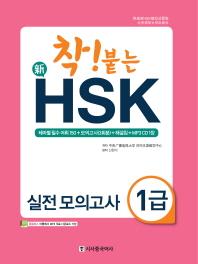 신 HSK 실전 모의고사 1급(착! 붙는)(CD1장포함)