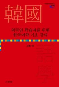 외국인 학습자를 위한 한국어학 기초 강의(해외한국학연구총서 K066)(양장본 HardCover)
