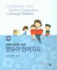 영유아 언어지도(균형적 접근에 기초한)(4판)