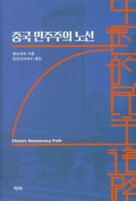 중국 민주주의 노선(양장본 HardCover)