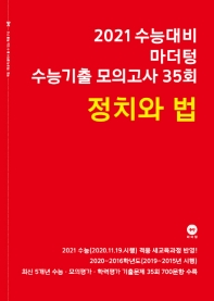 고등 정치와 법 수능기출 모의고사 35회(2020)(2021 수능대비)