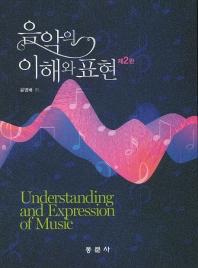 음악의 이해와 표현(2판)
