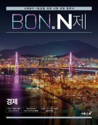 고등 경제(2020)(본(BON) N제)