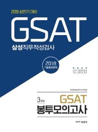 GSAT 삼성직무적성검사 봉투모의고사(3회분)(2019)