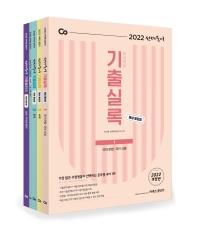 2022 커넥츠 공단기 선재국어 기출실록 해설 통합형 세트(전5권)