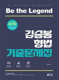 김승봉 형법 기출문제집(2018)(개정판)
