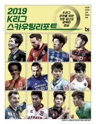 K리그 스카우팅리포트(2019)