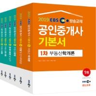 공인중개사 기본서 1, 2차 세트(2019)(EBS방송교재)(전6권)