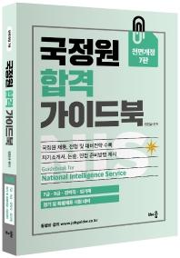 국정원 합격 가이드북(전면개정판 7판)