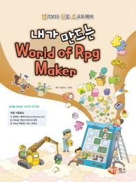내가 만드는 World of Rpg Maker(생각보다 쉬운 소프트웨어)