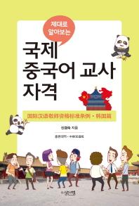국제 중국어 교사 자격(제대로 알아보는)