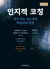 인지적 코칭(3판)