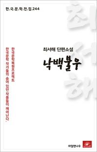 최서해 단편소설 낙백불우(한국문학전집 244)