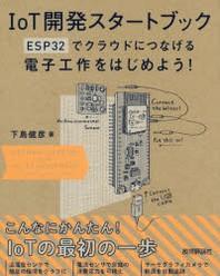 IOT開發スタ-トブック ESP32でクラウドにつなげる電子工作をはじめよう!