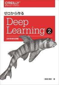[해외]ゼロから作るDEEP LEARNING 2