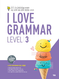 중학 영어 I Love Grammar Level. 3