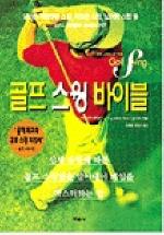 골프 스윙 바이블